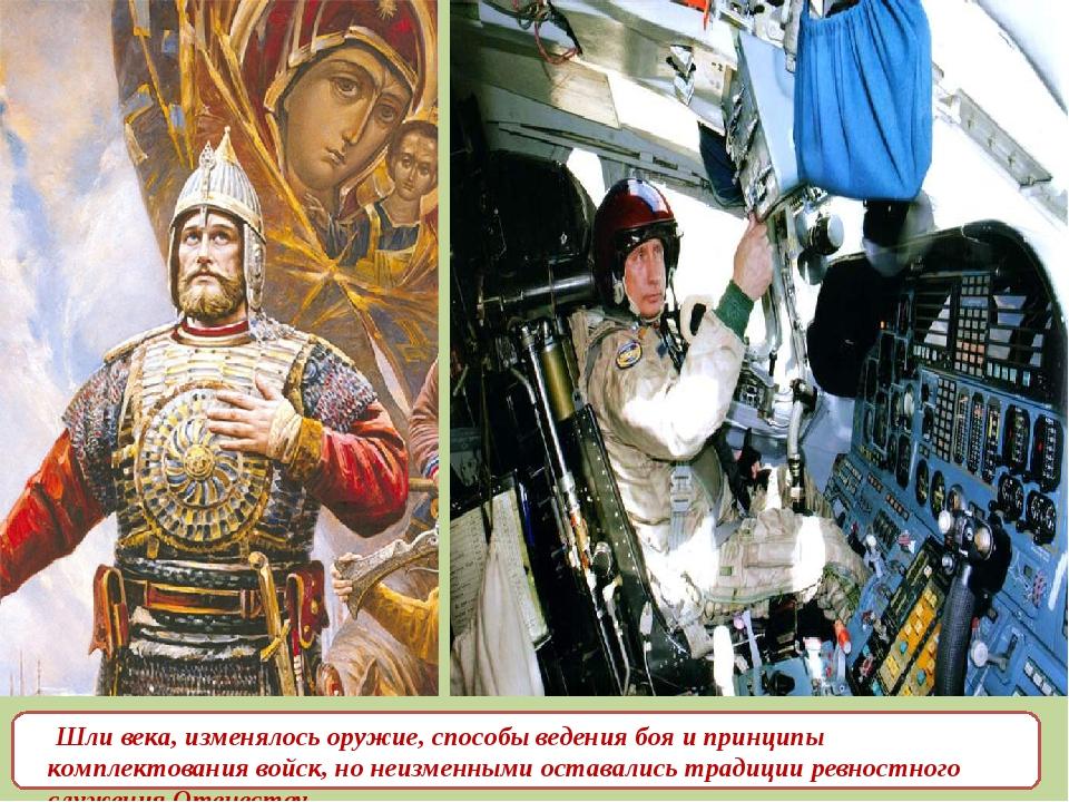 Шли века, изменялось оружие, способы ведения боя и принципы комплектования в...