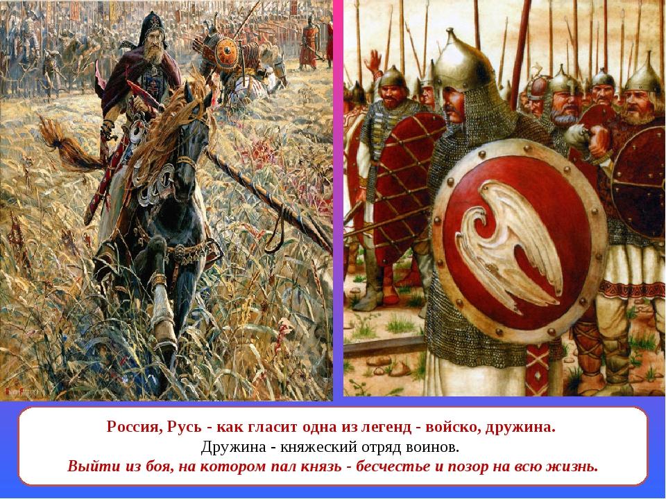 Россия, Русь - как гласит одна из легенд - войско, дружина. Дружина - княжеск...