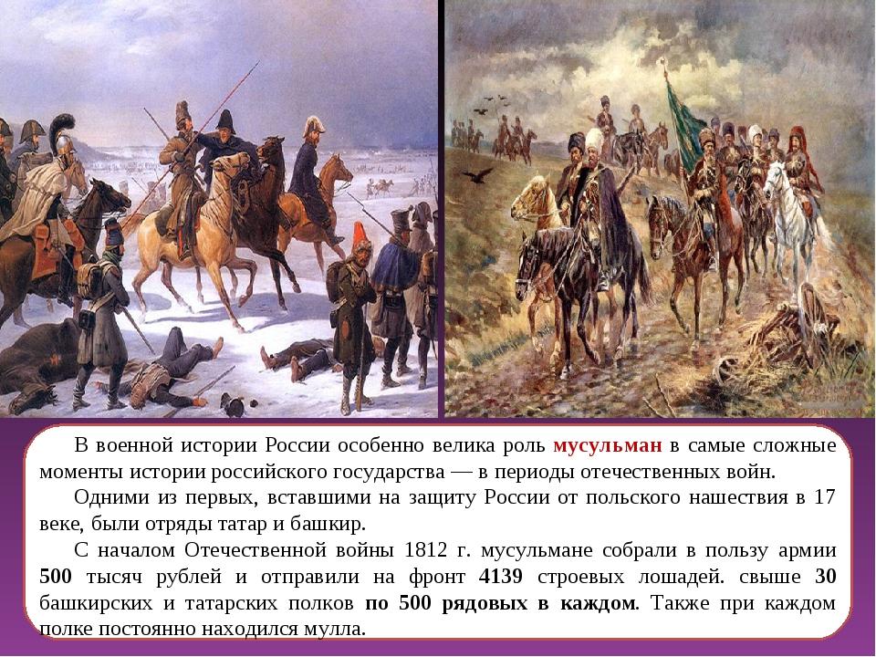 В военной истории России особенно велика роль мусульман в самые сложные момен...