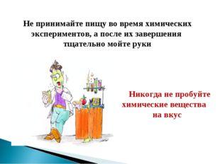 Не принимайте пищу во время химических экспериментов, а после их завершения т