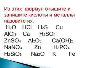 Из этих формул отыщите и запишите кислоты и металлы назовите их. H2O HCl H2S