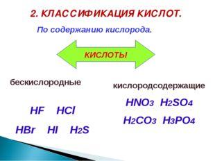 2. КЛАССИФИКАЦИЯ КИСЛОТ. бескислородные HF HCl HBr HI H2S По содержанию кисло