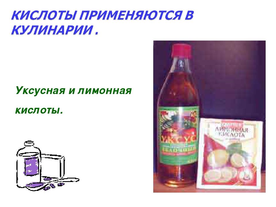 Уксусная и лимонная кислоты.