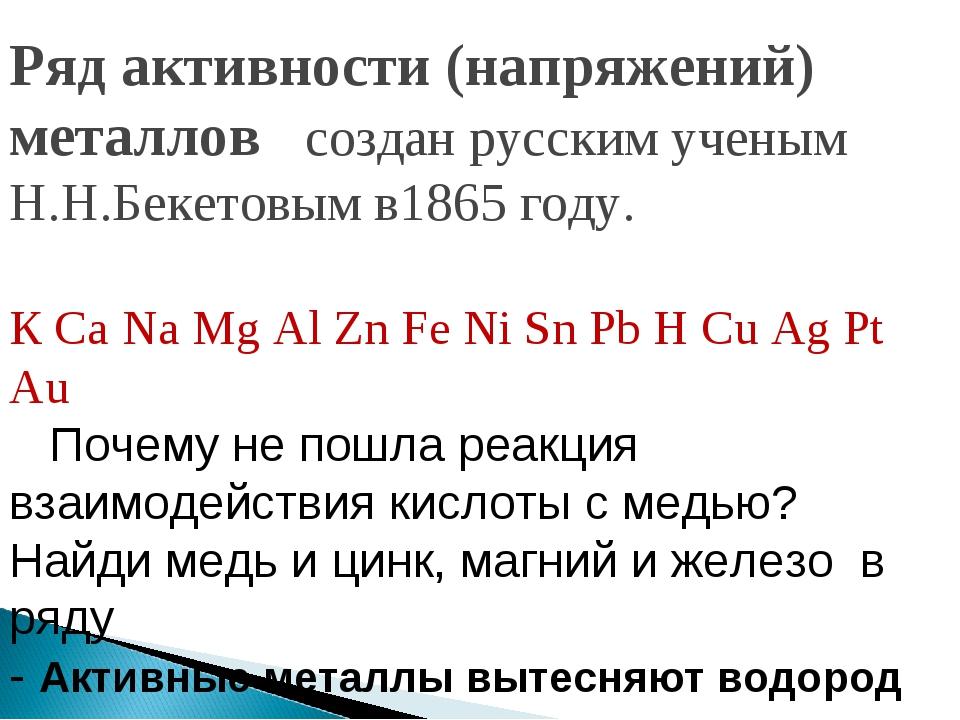 Ряд активности (напряжений) металлов создан русским ученым Н.Н.Бекетовым в18...