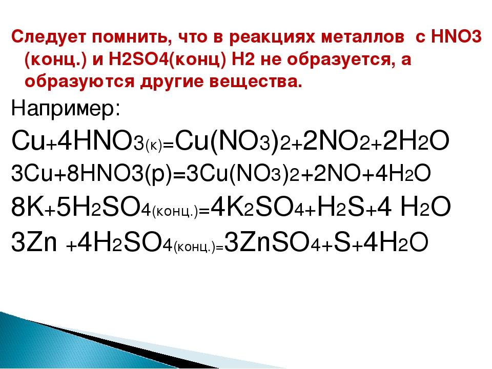 Следует помнить, что в реакциях металлов с HNO3 (конц.) и H2SO4(конц) H2 не о...