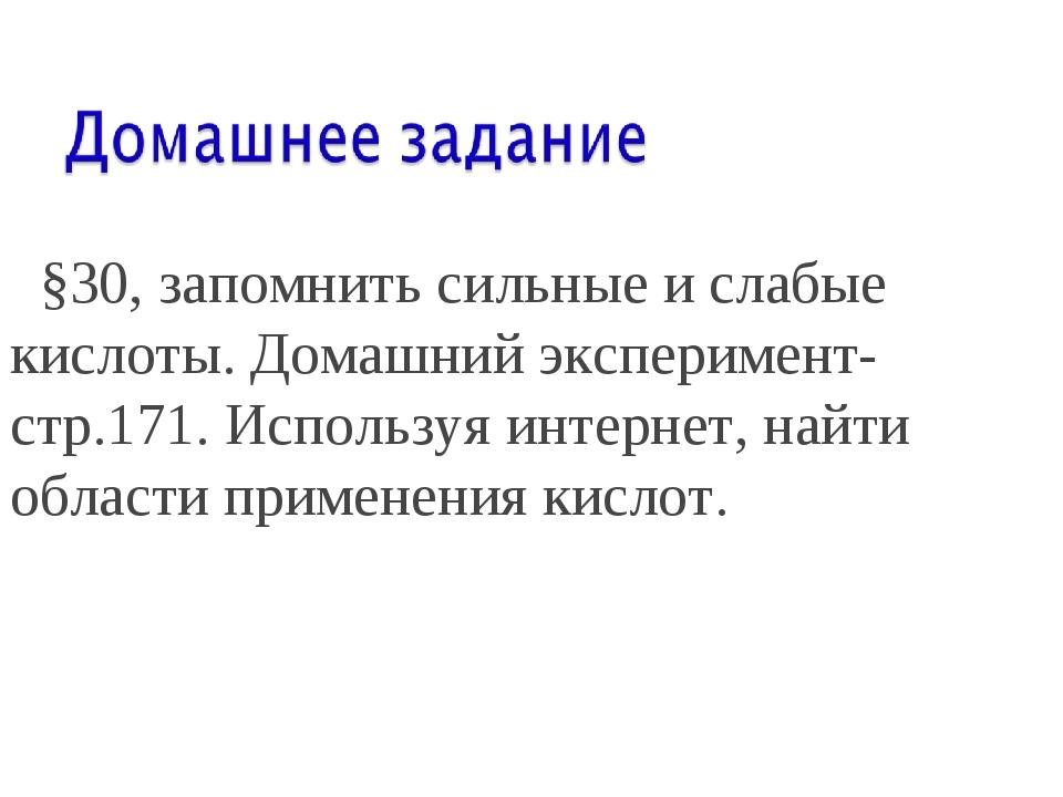 §30, запомнить сильные и слабые кислоты. Домашний эксперимент-стр.171. Испол...