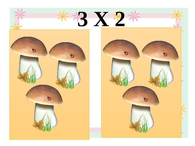 3 Х 2