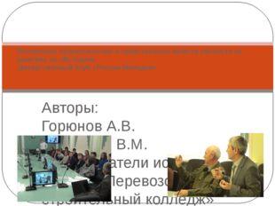 Авторы: Горюнов А.В. Гришанин В.М. преподаватели истории ГБПОУ «Перевозский с