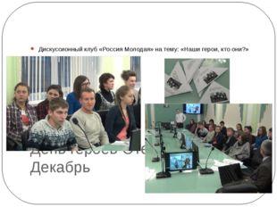 День героев Отечества. Декабрь Дискуссионный клуб «Россия Молодая» на тему: