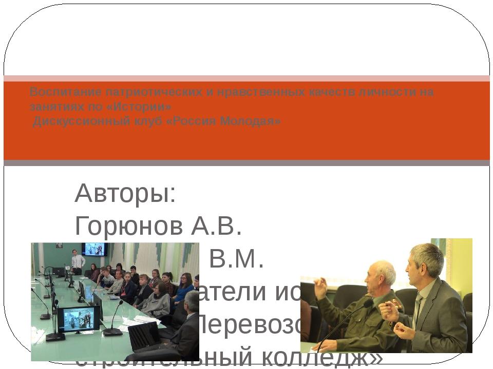 Авторы: Горюнов А.В. Гришанин В.М. преподаватели истории ГБПОУ «Перевозский с...