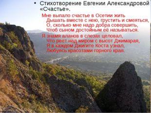 Стихотворение Евгении Александровой «Счастье». Мне выпало счастье в Осетии жи