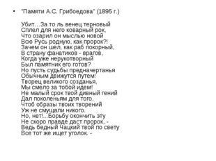 """""""Памяти А.С. Грибоедова"""" (1895 г.) Убит…За то ль венец терновый Сплел для нег"""