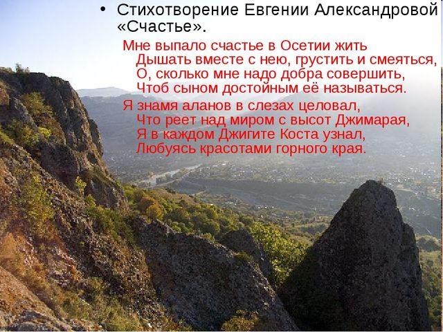Стихотворение Евгении Александровой «Счастье». Мне выпало счастье в Осетии жи...