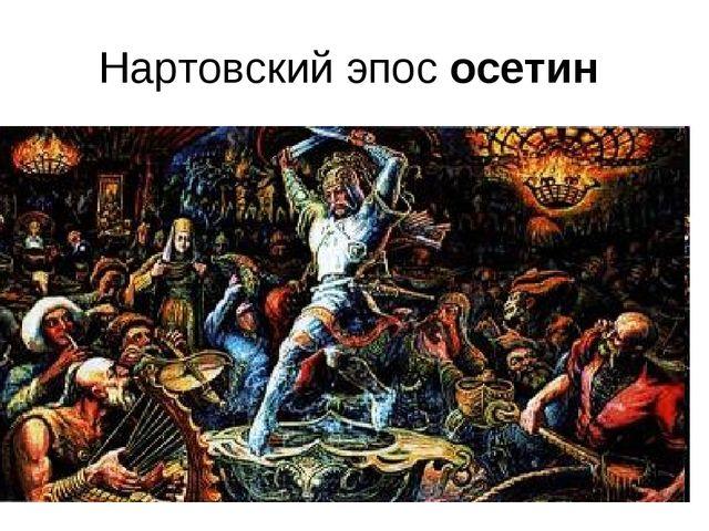 Нартовский эпос осетин