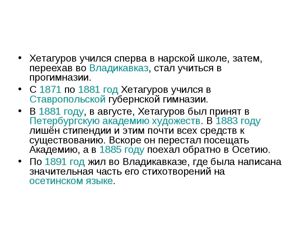 Хетагуров учился сперва в нарской школе, затем, переехав во Владикавказ, стал...