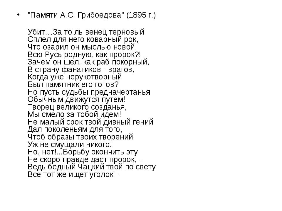 """""""Памяти А.С. Грибоедова"""" (1895 г.) Убит…За то ль венец терновый Сплел для нег..."""