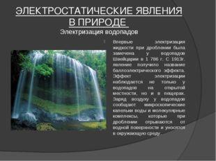 ЭЛЕКТРОСТАТИЧЕСКИЕ ЯВЛЕНИЯ В ПРИРОДЕ Электризация водопадов Впервые электриза