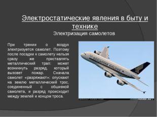 При трении о воздух электризуется самолет. Поэтому после посадки к самолету н