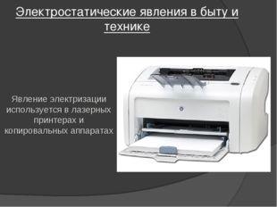 Электростатические явления в быту и технике Явление электризации используется
