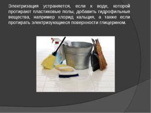 Электризация устраняется, если к воде, которой протирают пластиковые полы, до