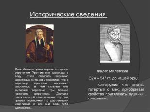 Исторические сведения Фалес Милетский (624 – 547 гг. до нашей эры) Обнаружил,