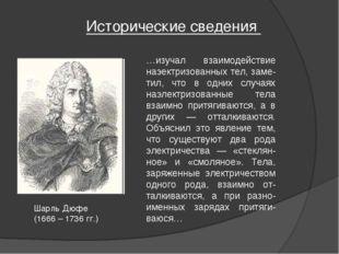 Исторические сведения …изучал взаимодействие наэектризованных тел, заме-тил,