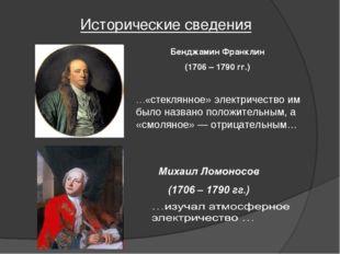 Исторические сведения …«стеклянное» электричество им было названо положительн