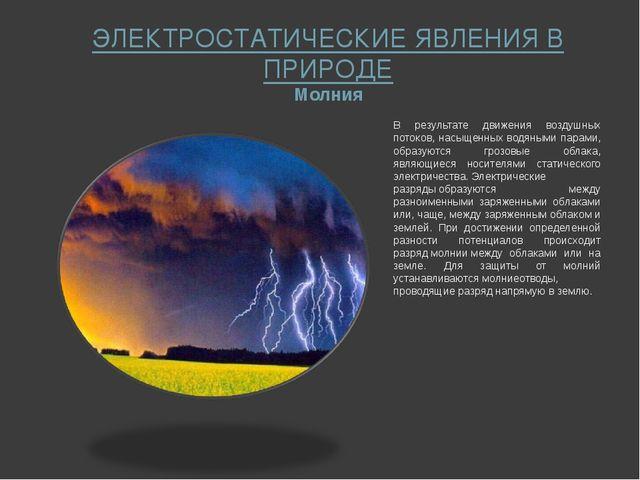 ЭЛЕКТРОСТАТИЧЕСКИЕ ЯВЛЕНИЯ В ПРИРОДЕ Молния В результате движения воздушных п...