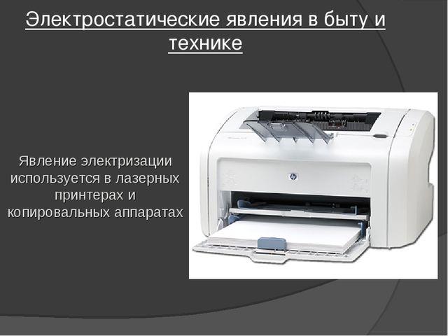 Электростатические явления в быту и технике Явление электризации используется...