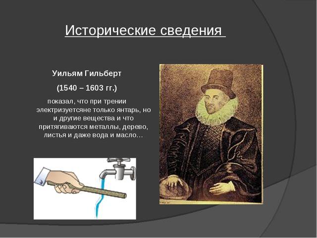 Исторические сведения Уильям Гильберт (1540 – 1603 гг.) показал, что при трен...