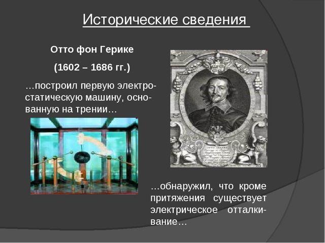Исторические сведения Отто фон Герике (1602 – 1686 гг.) …построил первую элек...