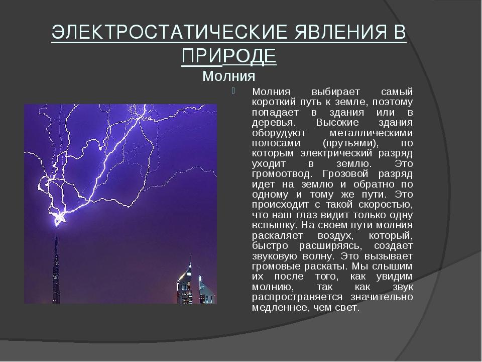 ЭЛЕКТРОСТАТИЧЕСКИЕ ЯВЛЕНИЯ В ПРИРОДЕ Молния Молния выбирает самый короткий пу...