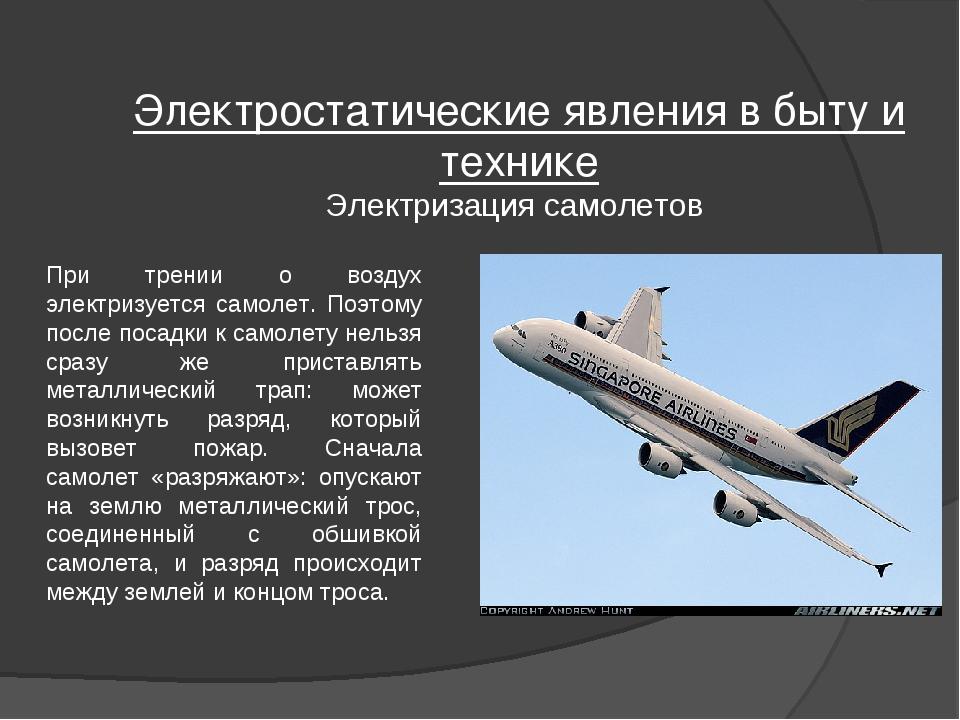 При трении о воздух электризуется самолет. Поэтому после посадки к самолету н...