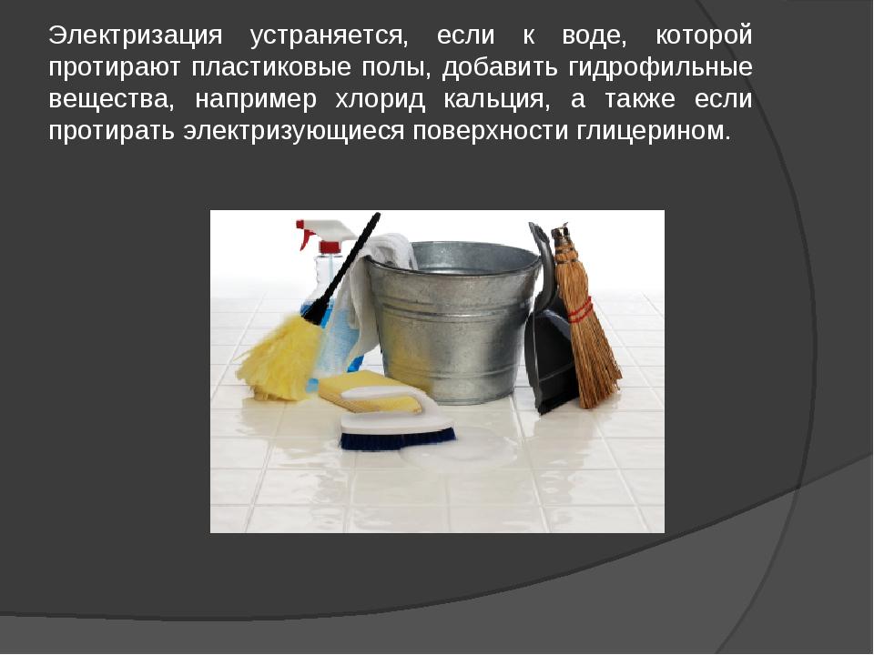 Электризация устраняется, если к воде, которой протирают пластиковые полы, до...