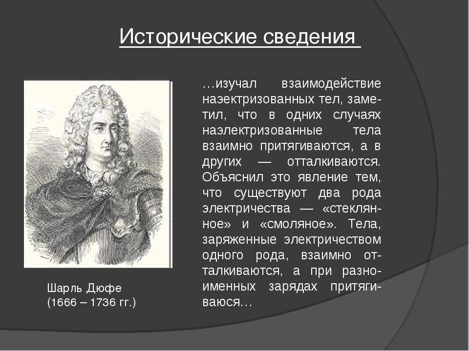 Исторические сведения …изучал взаимодействие наэектризованных тел, заме-тил,...