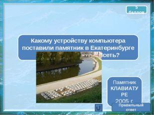 Какому устройству компьютера поставили памятник в Екатеринбурге на набережной