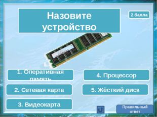 Правильный ответ Когда появился манипулятор «мышь», то для него в русском язы