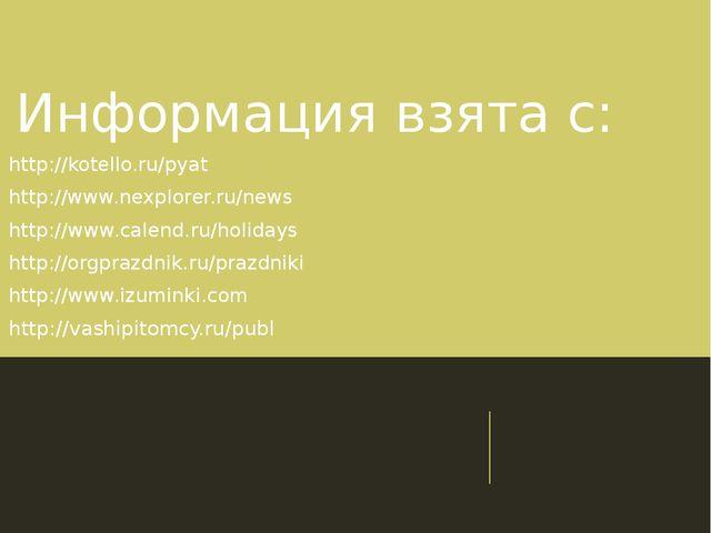 Информация взята с: http://kotello.ru/pyat http://www.nexplorer.ru/news http:...