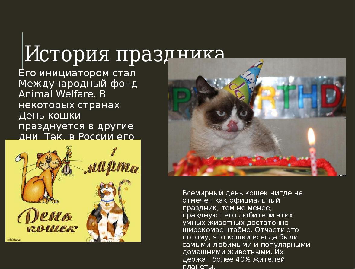 История праздника Его инициатором стал Международный фонд Animal Welfare. В н...