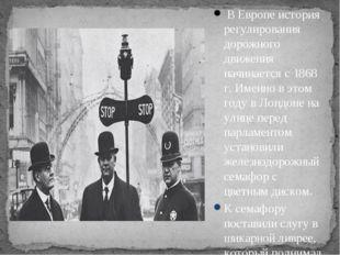 В Европе история регулирования дорожного движения начинается с 1868 г. Именн