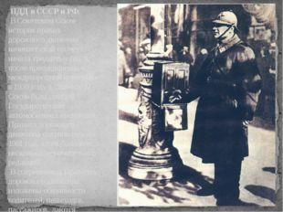ПДД в СССР и РФ. В Советском Союзе история правил дорожного движения начинае
