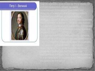Еще во времена правления на Руси Ивана III (XV в.) появились общие правила по
