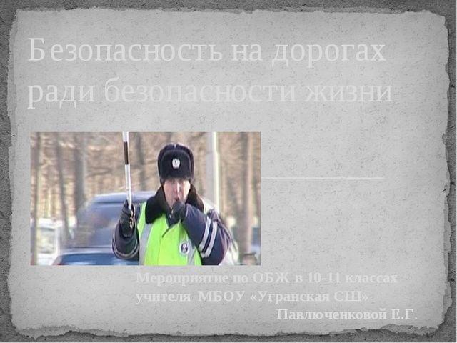 Мероприятие по ОБЖ в 10-11 классах учителя МБОУ «Угранская СШ» Павлюченковой...