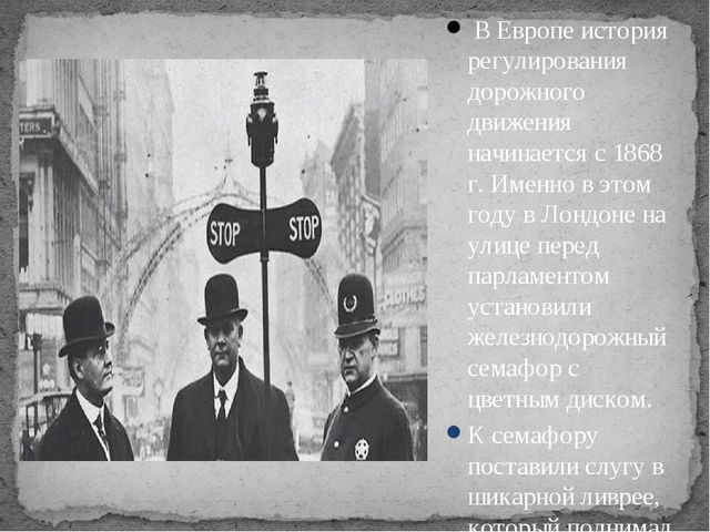 В Европе история регулирования дорожного движения начинается с 1868 г. Именн...