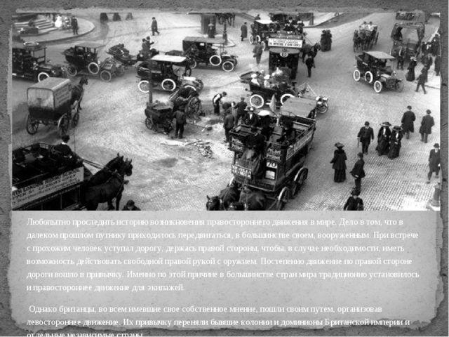 Любопытно проследить историю возникновения правостороннего движения в мире. Д...