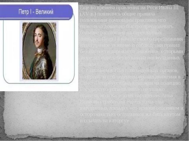 Еще во времена правления на Руси Ивана III (XV в.) появились общие правила по...