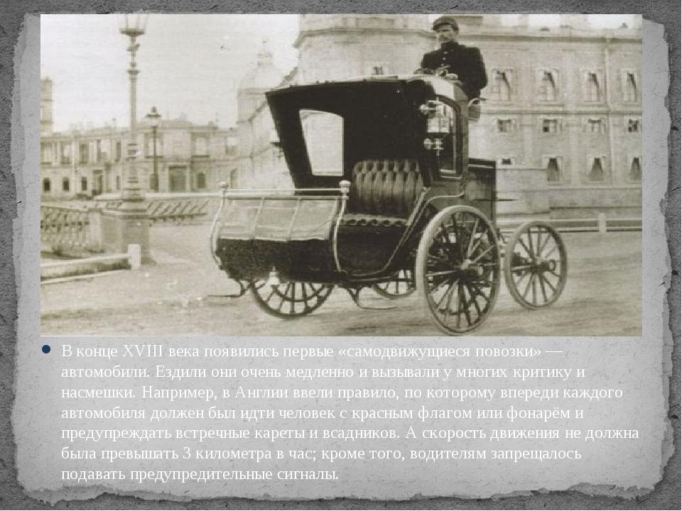 В конце XVIII века появились первые «самодвижущиеся повозки» — автомобили. Ез...