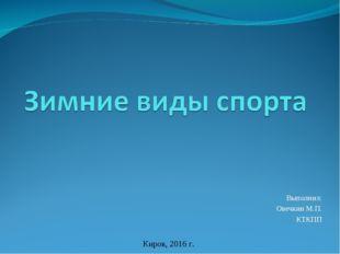 Выполнил: Овечкин М.П. КТКПП Киров, 2016 г.