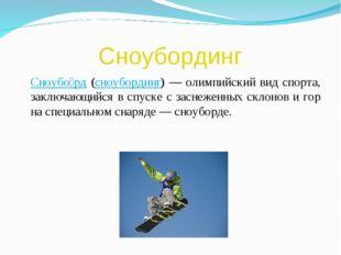 Сноубординг Сноубо́рд (сноубординг) — олимпийский вид спорта, заключающийся