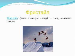 Фристайл Фристайл (англ. Freestyle skiing) — вид лыжного спорта.